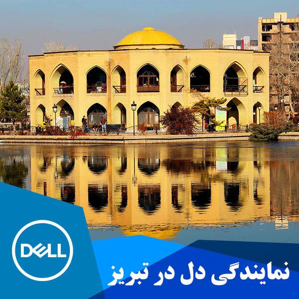 نمایندگی دل در تبریز