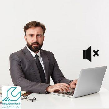 قطع شدن صدای لپ تاپ