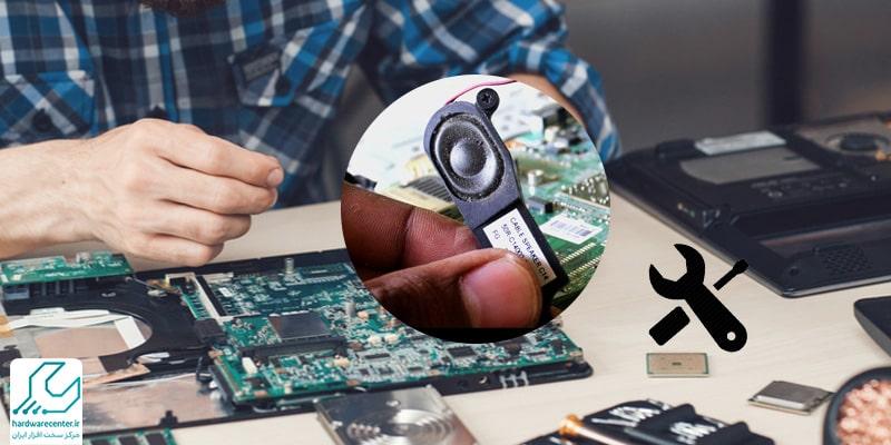 تعمیر اسپیکر لپ تاپ دل