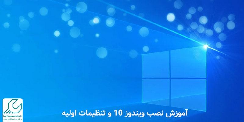 آموزش نصب ویندوز 10 و تنظیمات اولیه
